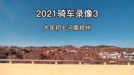 2021骑车训练系列录像2河南郑州