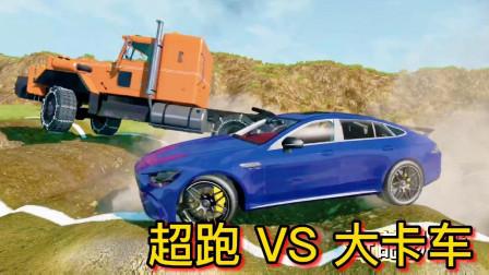 车祸模拟器357 各种奇葩挑战 大卡车和超级跑车到底谁更厉害?