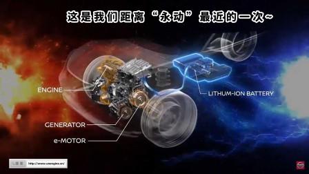 """联合引擎丨这是我们距离""""永动""""最近的一次~"""