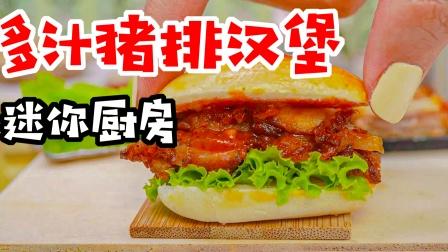 小玺迷你厨房:制作美味多汁猪排汉堡,小朋友哈喇子流了一地!