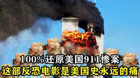 19名炸弹客空袭纽约,夷平国会山,这部反恐电影是美国永远的痛!