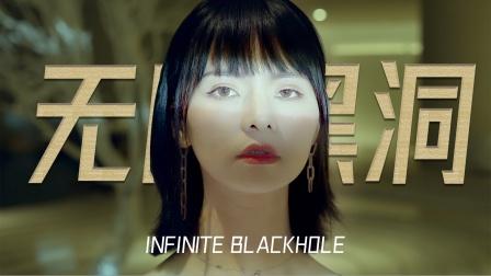 MS全国巡讲杭州站-《INFINITE BLACKHOLE》