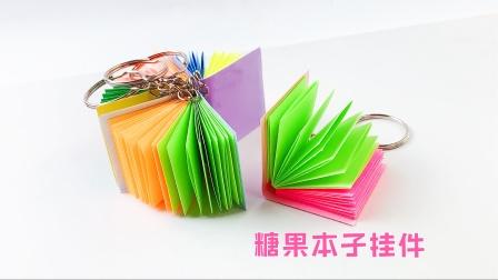 自制糖果色迷你本,外形小巧颜色鲜艳,能做挂坠能写字