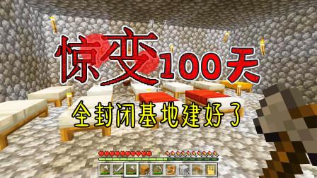 我的世界惊变100天04:全封闭基地建好了,拉来2个村民,一起发展