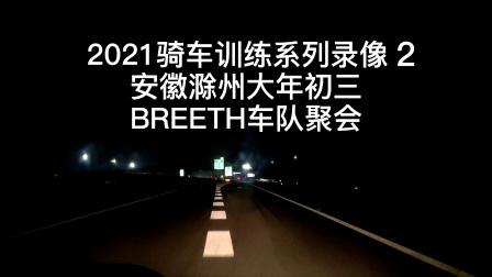 2021骑车训练系列录像2安徽滁州BREETH车队聚会训练