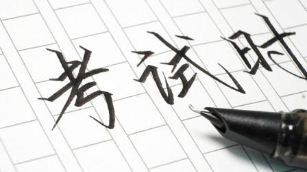 明天高考了,写几句话送给大家!