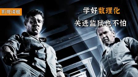 两位壮汉的超高智商越狱(3)《金蝉脱壳》