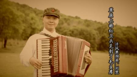 《草原上的红卫兵见到了毛主席》——手风琴独奏