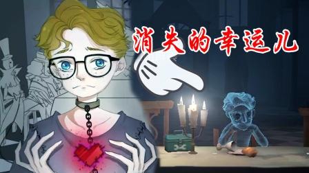 第五人格是亡灵游戏,消失的幸运儿说明真相