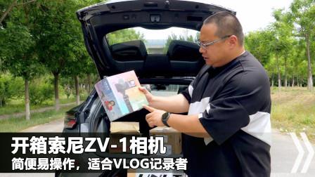 开箱索尼zv-1相机,功能齐全轻便易操作,适合所有vlog拍摄者