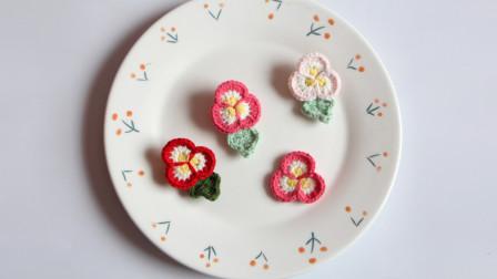 手工钩针编织毛线 精致可爱的三色堇花朵贴片胸花