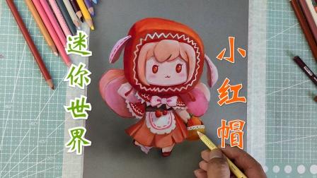 迷你世界二次元卡通手绘,画超可爱的小红帽!