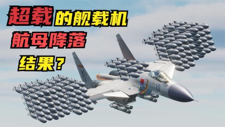 严重超载的舰载机,强行在航母降落!后果会如何?战争模拟