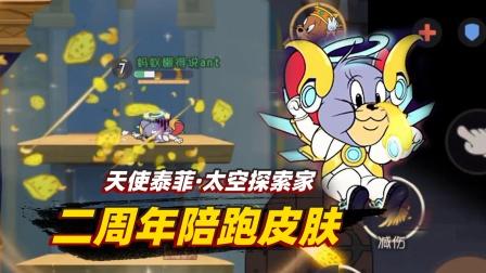 猫和老鼠手游:被玩家忽略的两周年限定皮肤,竟是因为这两个原因