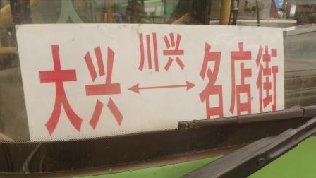 西昌月城公交POV:121路大兴开往川兴、名店街(5倍加速版)