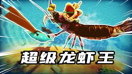 螃蟹之王:召唤地狱螃蟹前往螃蟹大陆,遭遇龙虾王