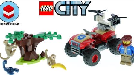 乐高 LEGO 60300 城市系列 野生动物救援全地形车