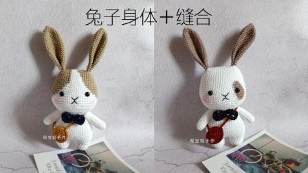 雨宝妈手作 第43集钩针编织手工兔子(配件+缝合)通用教程