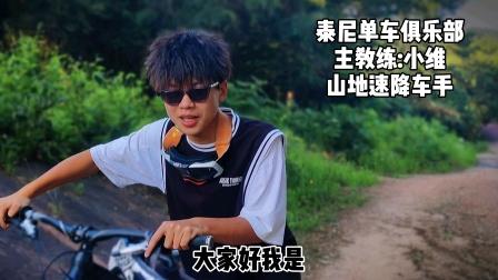 泰尼单车俱乐部小维教练