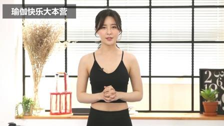 瑜伽黄老师缓解便秘瘦腿瘦腰,双角式练习