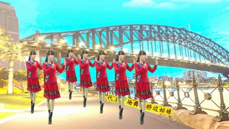 网络很火的广场舞《桥边姑娘》长长的乌黑发,一双眼明亮,真好听