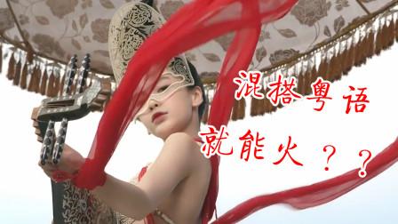又一首混搭粤语的歌火了!网上播放量高达12亿次,开口就令人上头