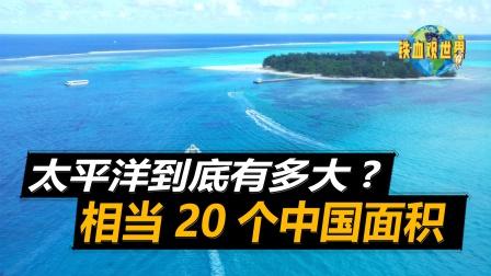 自然界有多强大?看看太平洋就知道