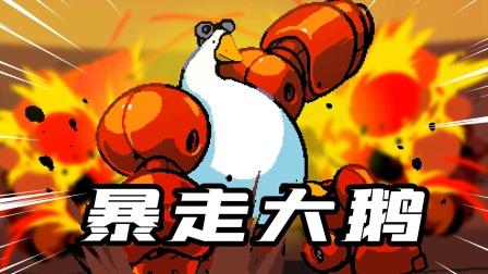 暴走大鹅:宇宙中出现一只赏金猎鹅,谁敢扰乱太空秩序就崩了它