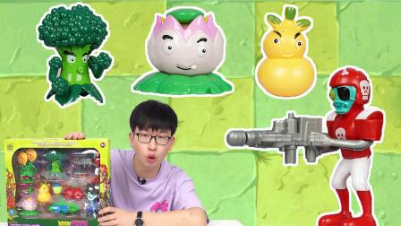 开箱植物大战僵尸玩具,葫芦菜花还能打僵尸?