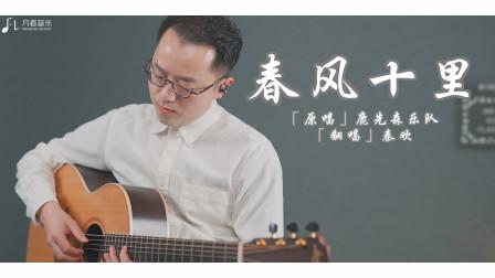 跟着秦欢学吉他 鹿先森乐队《春风十里》吉他弹唱「翻唱」秦欢 吉他弹唱教学整曲演示
