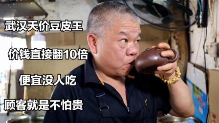 武汉天价豆皮王,价钱直接翻10倍,老板直言:便宜了没人吃,顾客就是不怕贵