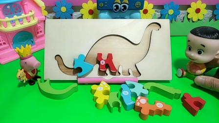 乔治的小恐龙拼图拼不好了,大头能帮他拼好吗?