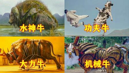 盘点电影中四大牛头怪兽,机械牛喷射烈焰攻击来犯者!