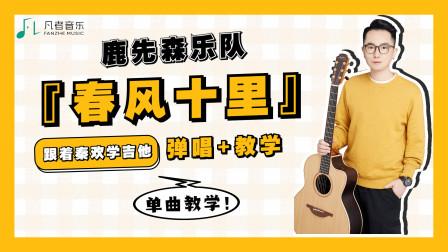 【吉他弹唱教学】鹿先森乐队《春风十里》跟着秦欢学吉他