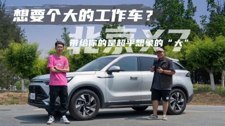 """想要个大的工作车?北京X7带给你的是超乎想象的""""大"""""""