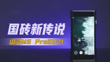 山灵M6 Pro2021实测:双DAC芯片+4.7英寸夏普I