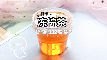 M家冻柠茶起泡胶,随便拉一拉就能捏炸,还能拉千丝万缕棉花丝