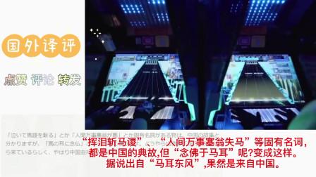 日版知乎:什么东西是从日本传播到中国的?引发日本网友热议