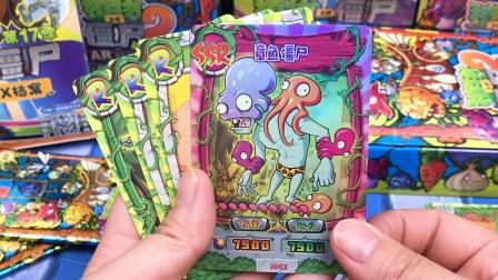 植物大战僵尸卡片开箱 拆到了新角色章鱼僵尸