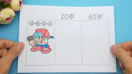 给周五夜放克男朋友手绘20岁和60岁长相,对比下你更喜欢哪个