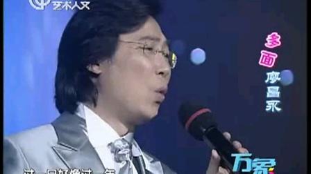 献给妻子的歌!男中音歌唱家廖昌永现场演绎《梦中人》