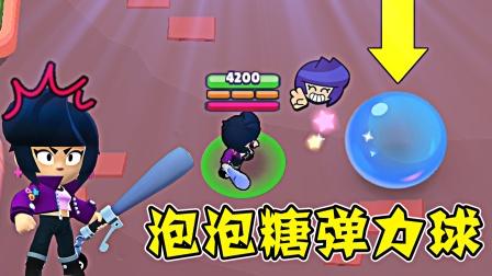 荒野乱斗:比比泡泡糖弹力球,几何泡泡追杀球?