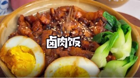今日份老杜点餐,肥瘦相间卤汁满满的飘香卤肉饭!
