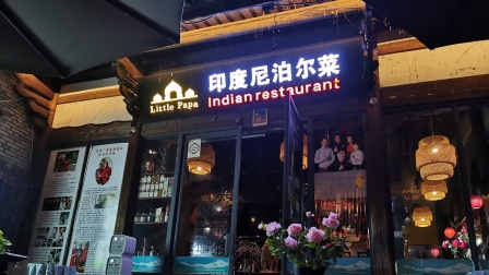 探寻福州三坊七巷内的一家南亚风情咖喱料理店而已…先行放出预告片而已…正片敬请期待而已😎