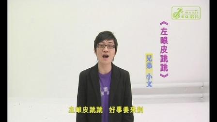 金志文-左眼皮跳跳MV