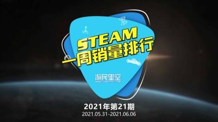 2021年第21期Steam周销榜:《前往中世纪》登顶
