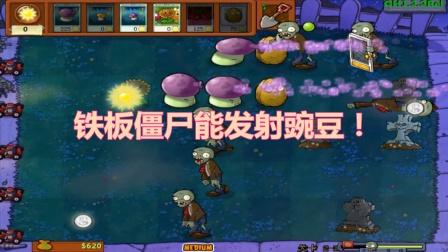 植物大战僵尸GH版:铁板僵尸还能射豌豆,让坚果墙来防御