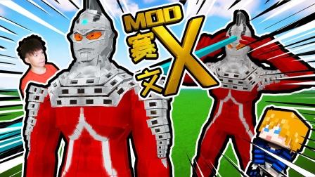 XY版赛文XMOD,平行世界奥特曼,我的世界PE【XY瞎玩】