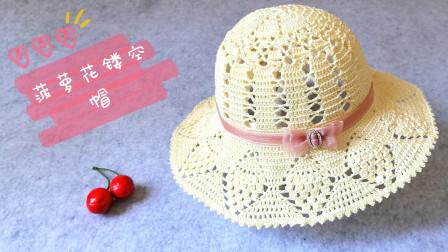 【第113期】菠萝花镂空帽子  教程五