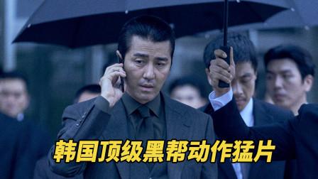 韩国最新顶级黑帮猛片,黑帮老大遭人暗杀,两大势力相互火拼!